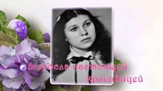 Поздравление на Юбилей любимой маме. Поздравление на 50 лет. Слайд-шоу маме на Юбилей.(Для заказ пишите и звоните: http://vk.com/slide_show_nsk эл/почта - evgenya.kaschina@yandex.ru тел. 8 - 913 - 927 - 2483 8 - 953 - 760 - 7997 Whats..., 2015-06-20T08:29:24.000Z)