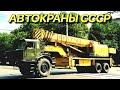 7 интересных автокранов СССР, которые вы должны увидеть