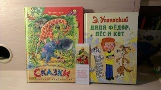 """Обзор детских книг: """"Сказки"""" Д.Р.Киплинга, """"Дядя Федор, пёс и кот """"Успенского."""