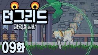 던그리드 [9화] 이 캐릭 저 캐릭 한번 써봅시다! 김용녀 실황