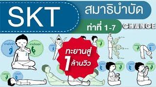 Change [by Mahidol] สมาธิบำบัด SKT ทางเลือกใหม่ไร้โรค