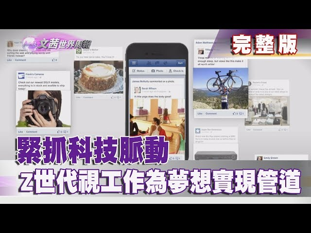 【完整版】2019.12.28《文茜世界周報》緊抓科技脈動 Z世代視工作為夢想實現管道|Sisy's World News