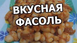 Как приготовить фасоль. Вкусный рецепт фасоли! Супер блюдо от Ивана!