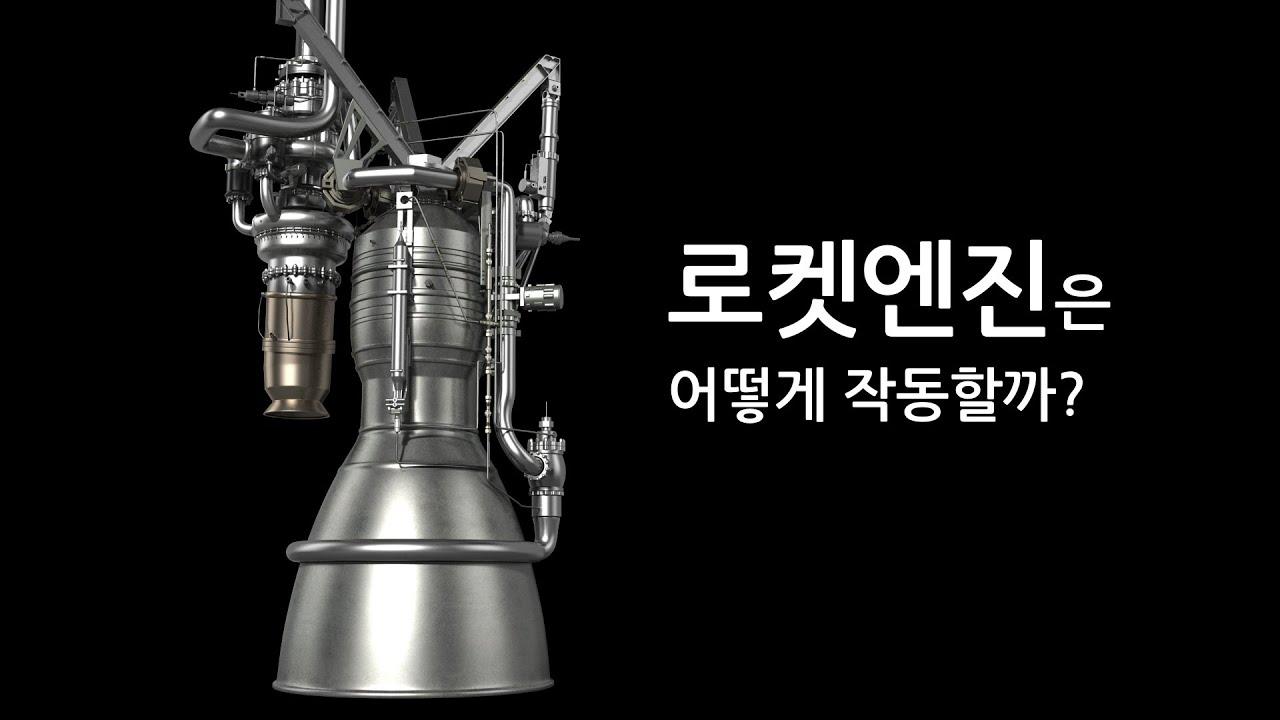 로켓엔진은 어떻게 작동할까?