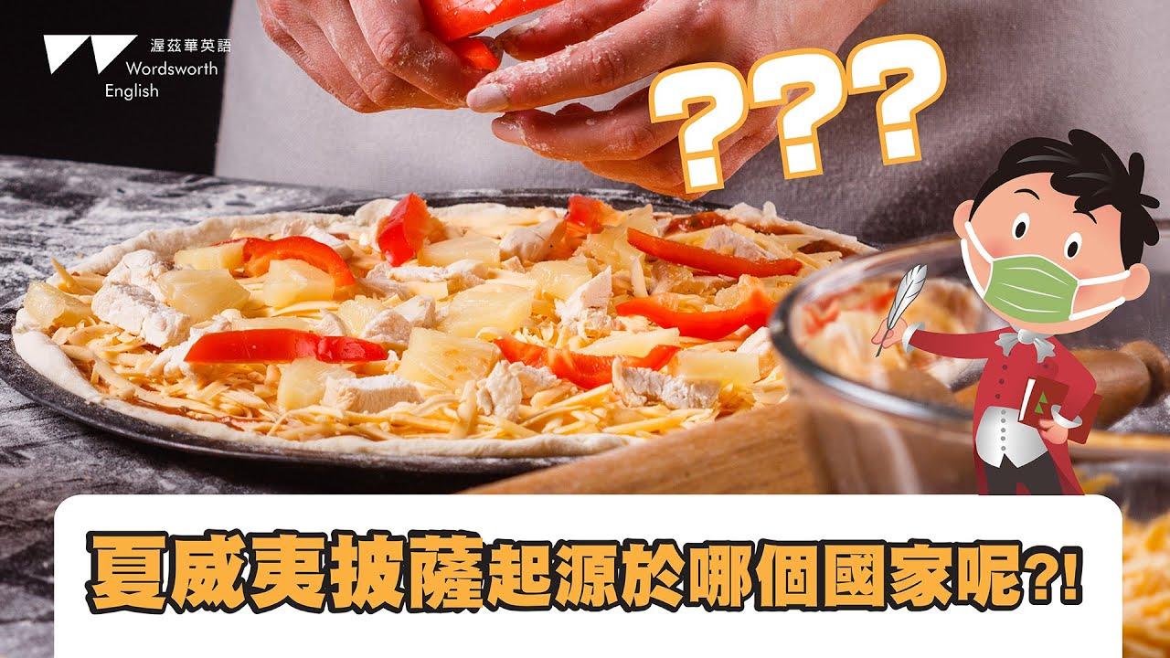 【渥茲華英語】- 威廉小百科 披薩篇
