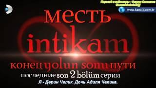 Месть/Возмездие (İntikam) - анонс 43-ей серии с русскими субтитрами