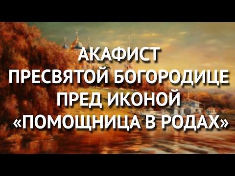 Акафист Пр. Богородице пред ик. Помощница в родах Молитва перед родамииз YouTube · Длительность: 29 мин16 с  · Просмотры: более 36.000 · отправлено: 25-10-2013 · кем отправлено: Молитвы Православие