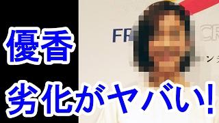 優香さんが結婚後に劣化したと話題になっています!?その驚きの画像と...