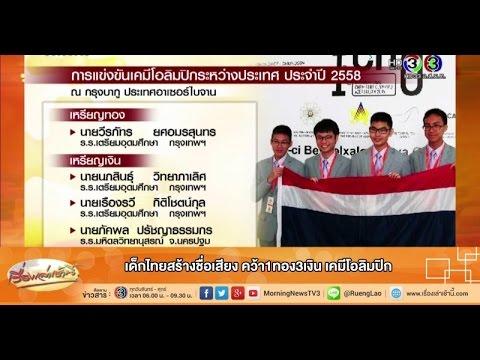เรื่องเล่าเช้านี้ เด็กไทยสร้างชื่อเสียง คว้า1ทอง3เงิน เคมีโอลิมปิก  (30ก.ค.58)