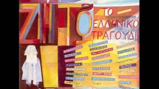 Χάρρυ Κλυνν - Διονύσης Σαββόπουλος - Ελλάδα η χώρα