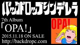 バックドロップシンデレラ7th ALBUM 「OPA!」Trailer映像 2015年11月18...