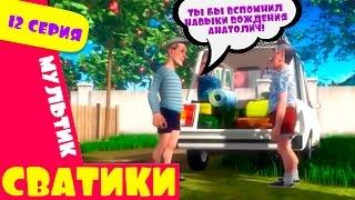 Сватики   12 серия   новый мультфильм по мотивам сериала Сваты  Домик в деревне Кучугуры мультик