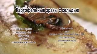 Картофельные зразы рецепт с фото.Картофельные зразы с сельдью