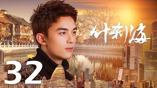 【INDO SUB】Shi Cha Hai ❤ 什刹海 ❤ EP32 Liu Pei Qi, Lian Yi Ming, Cao Cui Fen, Gabrielle Guan