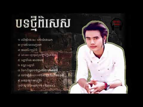 new songបទថ្មី បូទី new collect song 2018 kh mix music
