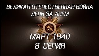 Великая война. Март 1940. 8 серия