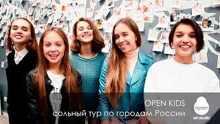 Open Kids – новые города большого сольного тура #КРУЧЕВСЕХ по городам России