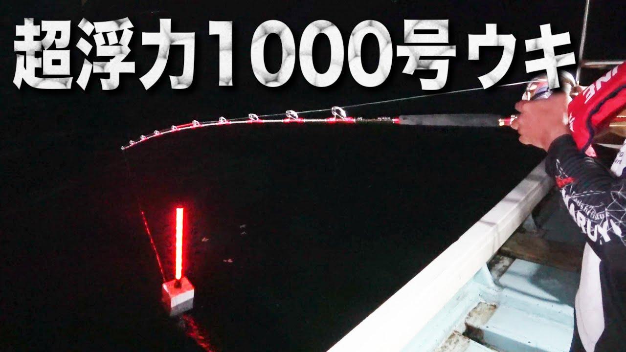 最強の浮力を持つ1000号ウキでサメを狙う【久高島遠征2021夏 #3】