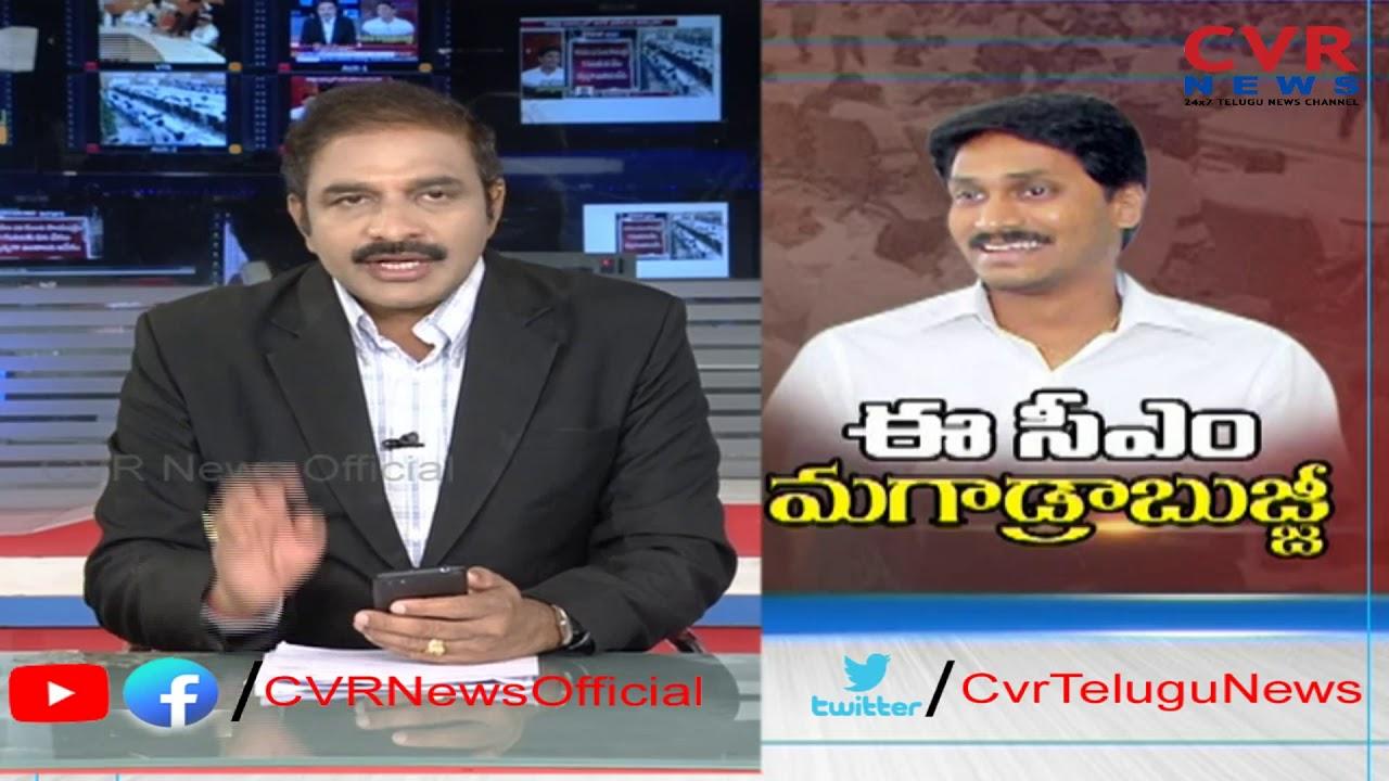 ఈ సీఎం మగాడ్రాబుజ్జి   wow..what a ruling by CM Ys Jagan   CM Directions to Collectors   CVR News