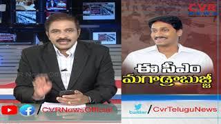ఈ సీఎం మగాడ్రాబుజ్జి | wow..what a ruling by CM Ys Jagan | CM Directions to Collectors | CVR News