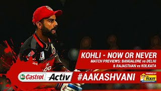 #IPL2019: NOW or NEVER for KOHLI: 'Castrol Activ' #AakashVani, powered by 'Dr. Fixit'