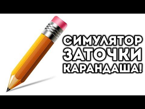СИМУЛЯТОР ЗАТОЧКИ КАРАНДАША!