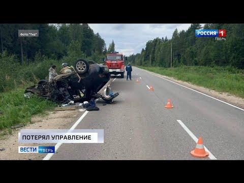 Происшествия в Тверской области   16 августа