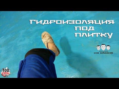 Как сделать гидроизоляцию под плитку / Основит Акваскрин