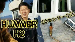 ハマー/H2/お決まりのo2センサー交換です! 流血ありw 購入場所↓ http:/...