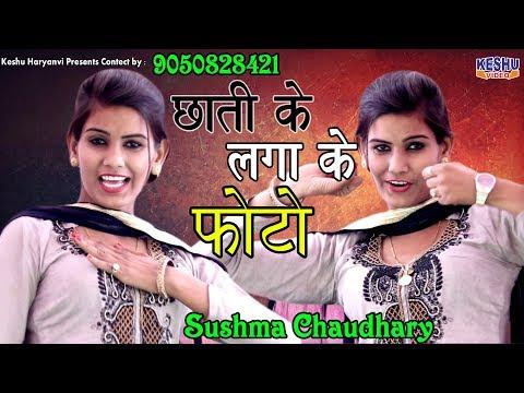 New Haryanvi Dance #Chati Ke Laga Ke Photo #Sushma Chaudhary #Latest DJ Dance # Keshu Haryanvi