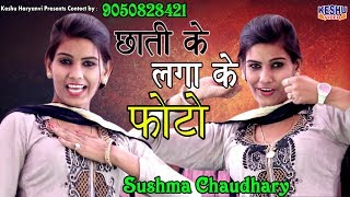 New Haryanvi Dance #Chati Ke Laga Ke Photo #Sushma Chaudhary #…