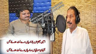 sajna bazariya de thake hoi aan talib hussain dard new song