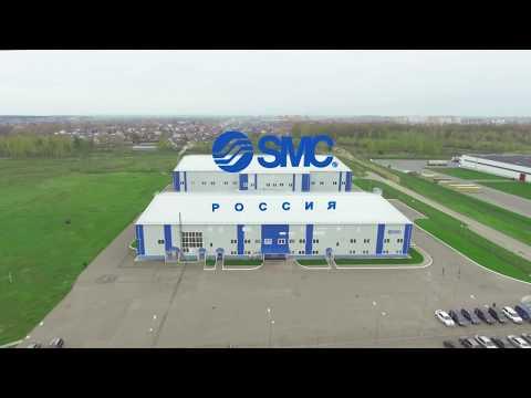 Завод SMC RUS в Луховицах