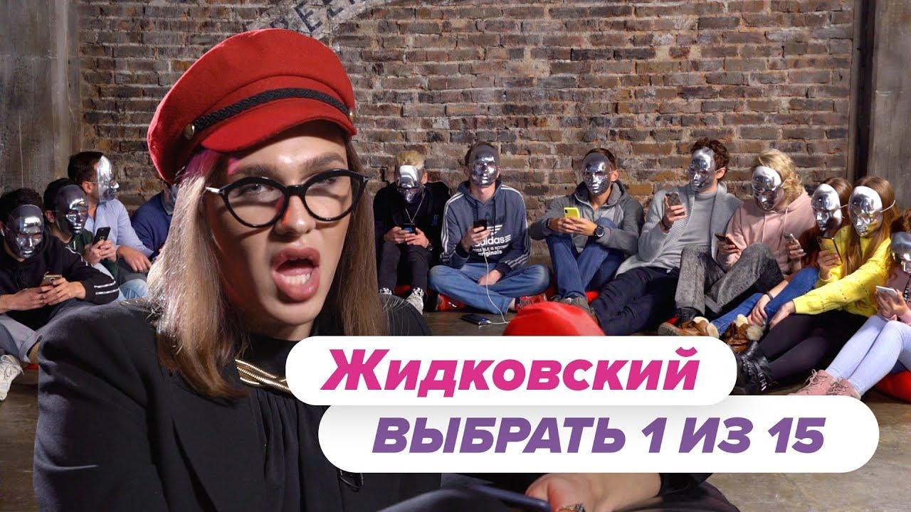 Выбрать 1 из 15.  Жидковский играет в Чат На Вылет / Пинк Шугар