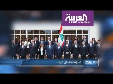 DNA | حكومة حسان دياب  - نشر قبل 2 ساعة