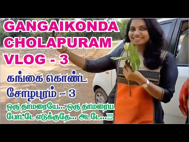 Gangaikondacholapuram vlog 3 | Discussion about Joint Family and Nuclear family