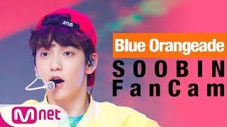 Gambar cover [FanCam] Blue Orangeade - TXT SOOBIN (투모로우바이투게더 수빈) Focus