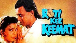 मिथुन चक्रवर्ती की ब्लॉकबस्टर मूवी - रोटी की कीमत । Roti Ki Keemat (1990) | किमी काटकर