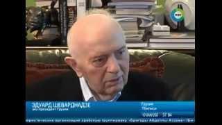 Последнее интервью Шеварднадзе МТРК