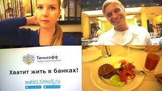 Интервью с Олегом Тиньковым / Тиньков Мобильный Кошелек / ТКС Банк