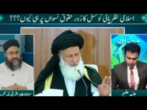 Main or Molana 26 May 2016 - Why Islamic Ideology Council Only Discusses Women