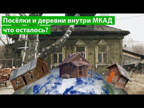 Посёлки и деревни внутри МКАД – что осталось?
