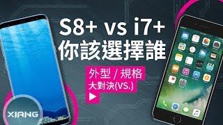 Samsung S8+ vs iPhone 7 Plus 你該選擇誰? | 大對決#4【小翔 XIANG】