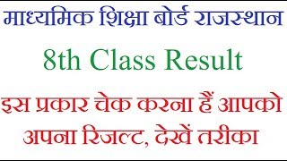 Rajasthan board 8th Class Result kaise check kare Ajmer Board Mobile se Check kare 2018