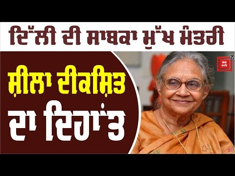 Delhi ਦੀ ਸਾਬਕਾ ਮੁੱਖ ਮੰਤਰੀ Sheila Dikshit ਦਾ ਦਿਹਾਂਤ
