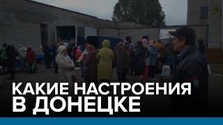 LIVE | Какие настроения в Донецке | Радио Донбасс.Реалии