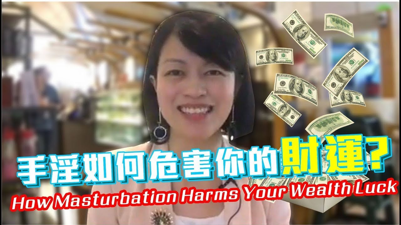 手淫如何危害你的財運 How Masturbation Harms Your Wealth Luck
