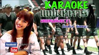 เพลง แฟนทหาร อดทนยิ่งกว่า คาราโอเกะ