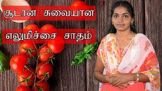 Easy Cooking Lemon Rice in Tamil | சுவையான எலுமிச்சை சாதம் | Easy Lunch | Kala Kitchen | EP #6 |