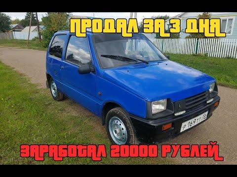 Перекуп - ОКА 2005 г.в. за 20000 рублей. Сломал за 5 минут. Как заработать с маленького бюджета.